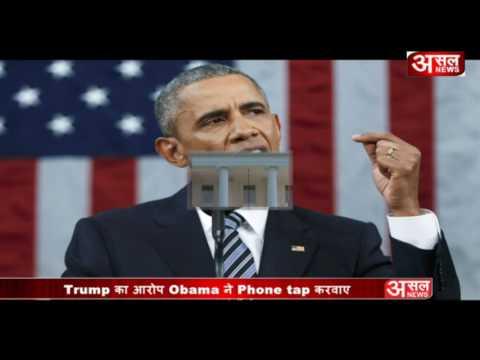 Trump का आरोप Obama ने Phone tap करवाए