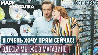 Марк + Наталка | Муж и Жена - семейные приколы - Серия 1 | ЮМОР ICTV