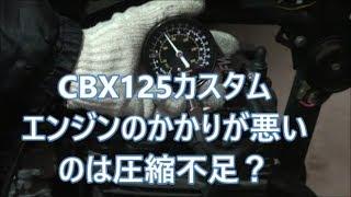 CBX125カスタム エンジンのかかりが悪い のは圧縮不足?