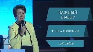 Важный выбор. Ольга Голикова. 13 января 2019 года