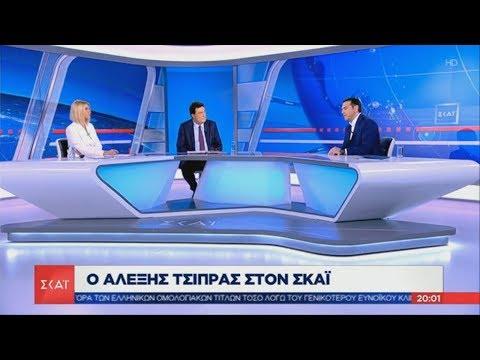 Συνέντευξη του Αλέξη  Τσίπρα στο ΣΚΑΙ
