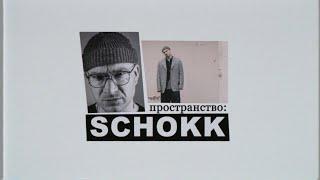 ПРОСТРАНСТВО: Schokk