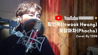 황인욱(Inwook Hwang)   포장마차(Phocha)원키  Cover By1209