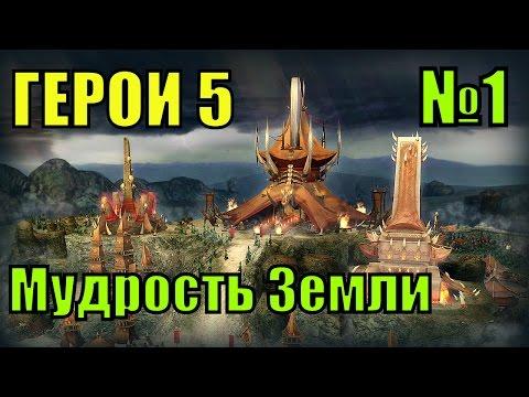 Скачать герои меча и магии 6 на русском торрент