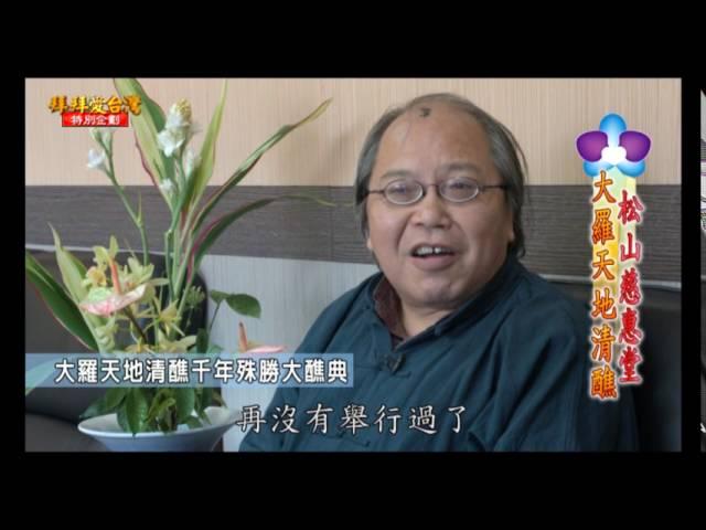 松山慈惠堂2015大羅天地清醮 精華版-1