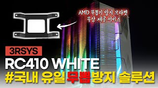 3RSYS Socoool RC410 ARGB (WHITE)_동영상_이미지