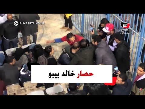 حصار أهلاوي لـ«خالد بيبو» لالتقاط السيلفي بمدرجات بتروسبورت أثناء مباراة بتروجت