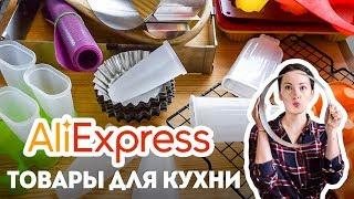 AliExpress Товары для кухни (обзор покупок) - часть 1🍴Жизнь - Вкусная!