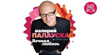 ПРЕМЬЕРА! Валерий ПАЛАУСКАС - Вечная любовь (Full album) 2015