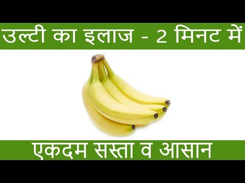 Vomiting Home Remedies Health Tips In Hindi – उल्टी रोकने के टिप्स Vomiting Remedies By Sachin Goyal