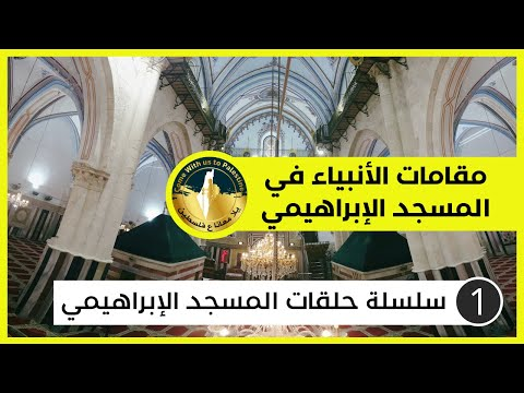 تعرف على مقامات الأنبياء في الحرم الإبراهيمي الشريف | الخليل - فلسطين |