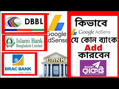Add any  Bank account into  Adsense Account || DBBL , BRACK , ISLAMIC OR OTHER'S