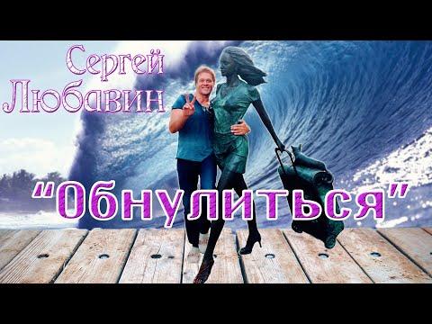 Сергей Любавин - Обнулиться | ПРЕМЬЕРА, 2020 (Lyric Video)