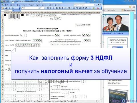 Как заполнить форму 3 НДФЛ и получить налоговый вычет за обучение