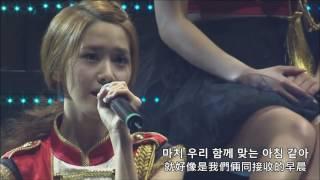 [LIVE韓中字]少女時代Girls' Generation(SNSD)-Complete