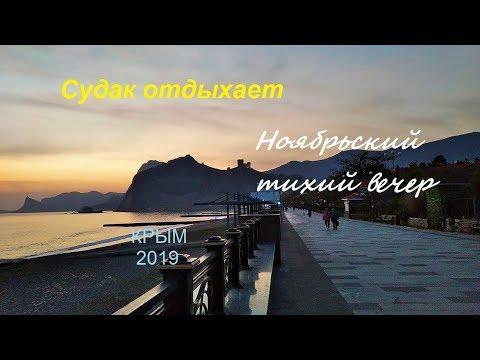 Крым, Судак, Кипарисовая Аллея, Набережная вечером в ноябре. Свободная дорожка, волны, закат