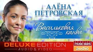 Алёна Петровская — Васильковая канва ✩Весь Альбом✩
