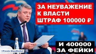 100000 ₽ за оскорбление власти и 400000 ₽ за фейки - новые штрафы для граждан | Pravda GlazaRezhet