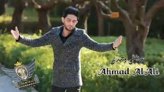 أحمد العلي عايش وحدي/ (2020)[Ahmad Al Ali - Eaysh Wahdi [Music Video تحميل MP3