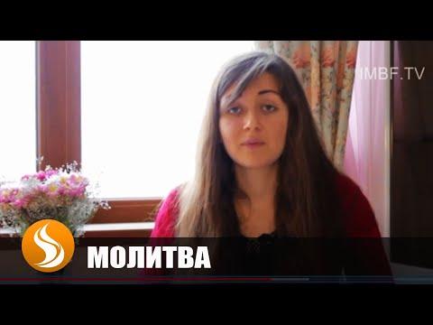 Молитва исцеления от грыжи . Юлия Гриб   IMBF.org
