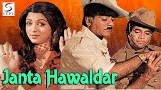 जनता हवलदार   Janta Hawaldar   Rajesh Khanna, Yogita Bali, Ashok Kumar, Hema Malini   1979   HD