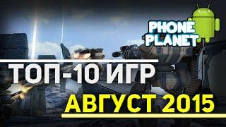 ТОП-10 Лучших и интересных игр на ANDROID 2015 Август PHONE PLANET