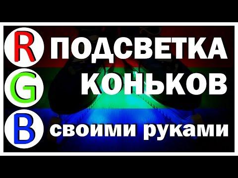 Подсветка коньков RGB своими руками с пультом RF #cosmobike