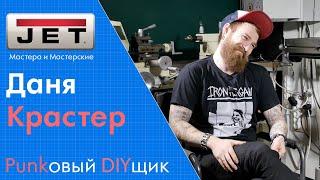 Даня Крастер - DIY, панкрок, наука и YouTUBE