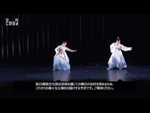 韓日二人舞フェスティバル 한일2인무 페스티벌