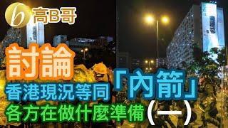討論系列 香港現況等同「內箭」 各方在做什麼準備?(一)  誠邀加入網台 [我就係評論評論員嘅評論員] 20191114