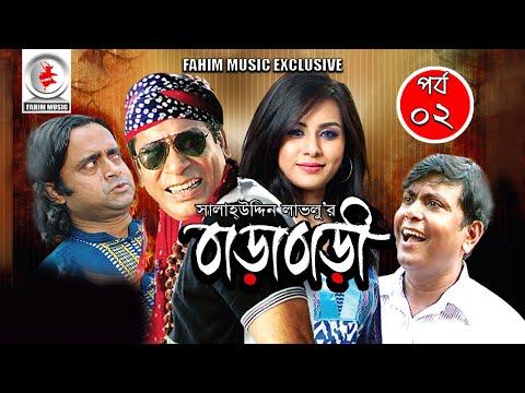 Barabari | বাড়াবাড়ি | Ep- 02 | Mosharraf Karim, Akhomo Hasan, Rakhi | New Bangla Comedy Natok 2019
