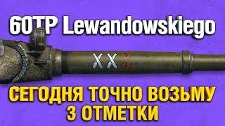 60TP Lewandowskiego - ТРИ ОТМЕТКИ - СУПЕР ФИНАЛ