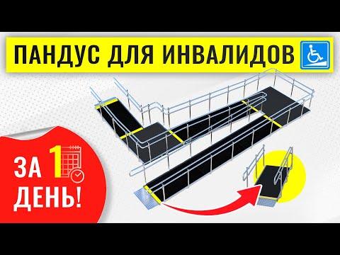 Пандус для инвалидов за 1 день. Тифлоцентр «Вертикаль»