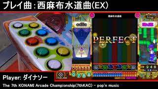 The 7th KAC Pop'n Music 男子部門 決勝(ダイナソーさん)