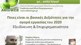 Δεξιότητες για την αγορά εργασίας του 2020: Εξειδίκευση & Επιχειρηματικότητα - Μιχάλης Μίγγος