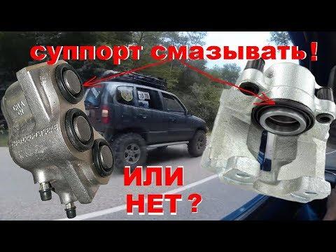 Замена пыльника суппорта 15 сек. Смазать суппорт или нет? Chevrolet NIVA, LADA 4x4 Смазка суппорта