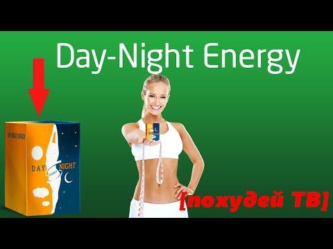 youtube Комплекс Day Night Energy - средство для похудения