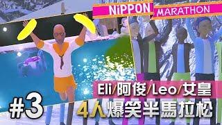4人爆笑半馬拉松 #3 Nippon Marathon 日本馬拉松「Eli/阿俊/Leo/女皇」