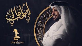اغاني حصرية عيضه المنهالي - لي صاحب (حصرياً) | 2019 تحميل MP3