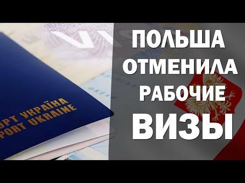 Польша отменила рабочие визы для украинцев