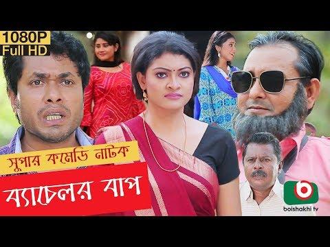 কমেডি নাটক | ব্যাচেলর বাপ | Bechalor Bap | Shamim Jaman, Jamil Hossain, Dolon Dey| Bangla Natok 2019