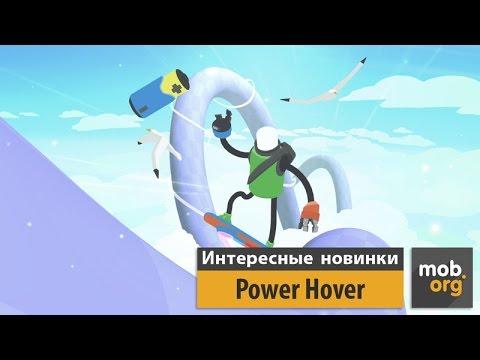 Интересные Андроид игры: Power Hover