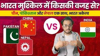 भारत के लिए खतरा। भाजपा हिन्दू-मुस्लिम करती रह गई। उधर चीन, नेपाल और पाकिस्तान एक हुए