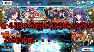 浅上藤乃  - (FGO) - FGO 空の境界ピックアップ!☆4の浅上藤乃が欲しいんだ!