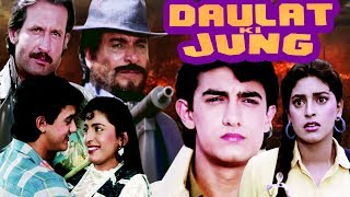 Daulat Ki Jung Full Movie HD | Aamir Khan Hindi Movie | Juhi Chawla | Hindi Action Movie