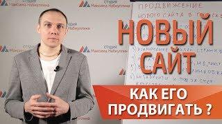 Продвижение в ТОП и раскрутка нового молодого сайта, как поднять сайт в топ — Максим Набиуллин
