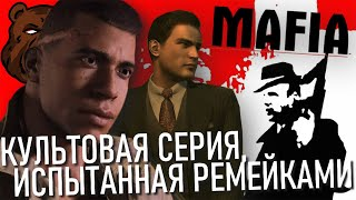 ВСЯ СЕРИЯ MAFIA | ИгроМарафон