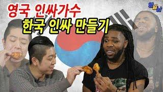 BTS 작곡가, 한국어 패치 이상하게 시키깈ㅋㅋㅋ