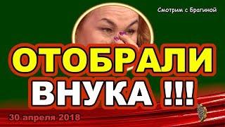 ДОМ 2 НОВОСТИ! 30 апреля 2018. АЛИАНА отобрала внука у ГОВны