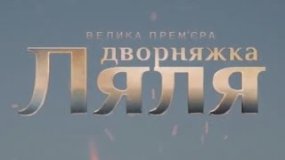 Дворняжка Ляля (17 серія)